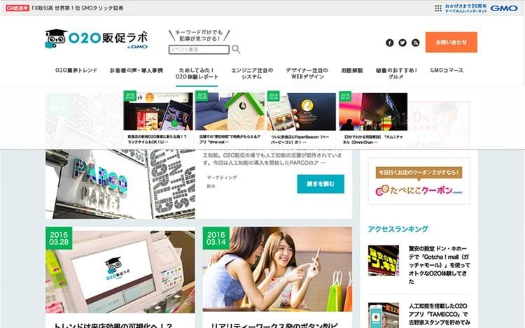 小平株式会社の実績 - O2O販促ラボ byGMO