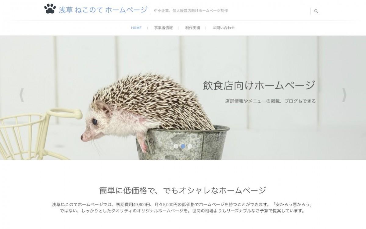 浅草ねこのてホームページの制作情報 | 東京都台東区のホームページ制作会社 | Web幹事