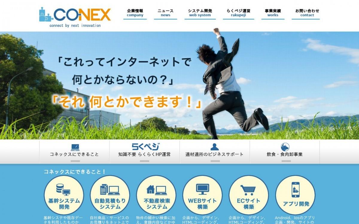 株式会社コネックスの制作情報 | 大阪府のホームページ制作会社 | Web幹事