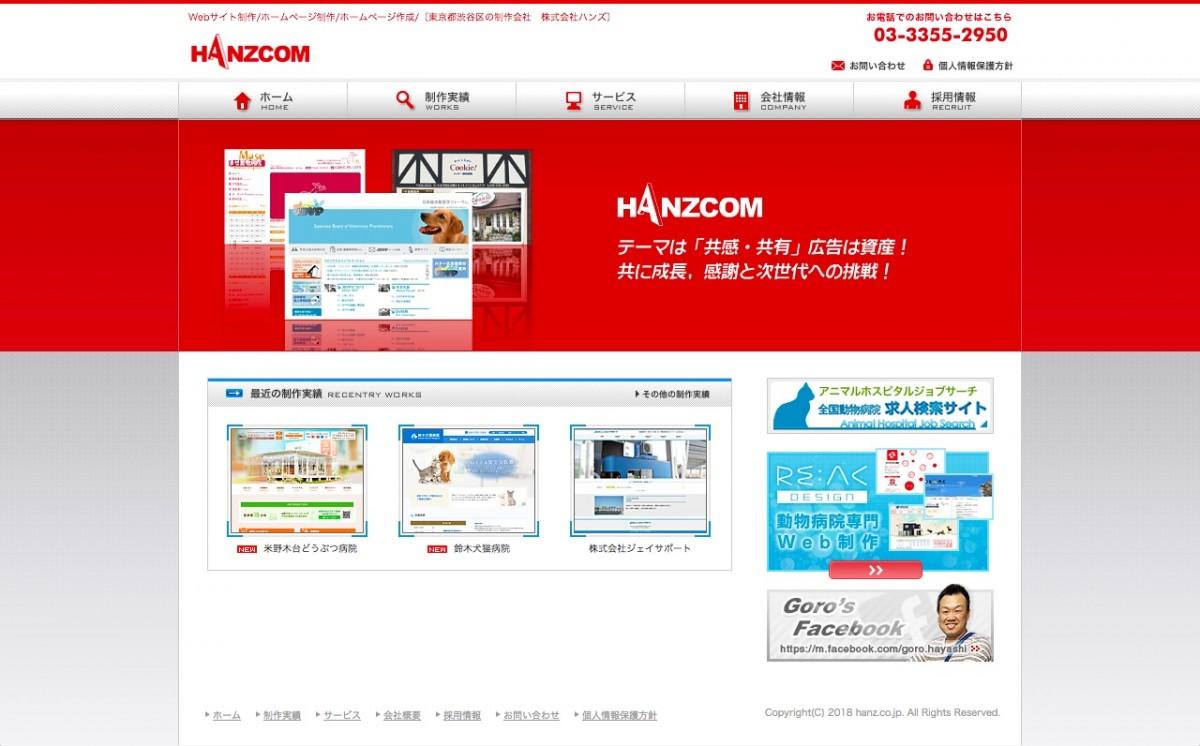 株式会社ハンズの制作情報 | 東京都渋谷区のホームページ制作会社 | Web幹事