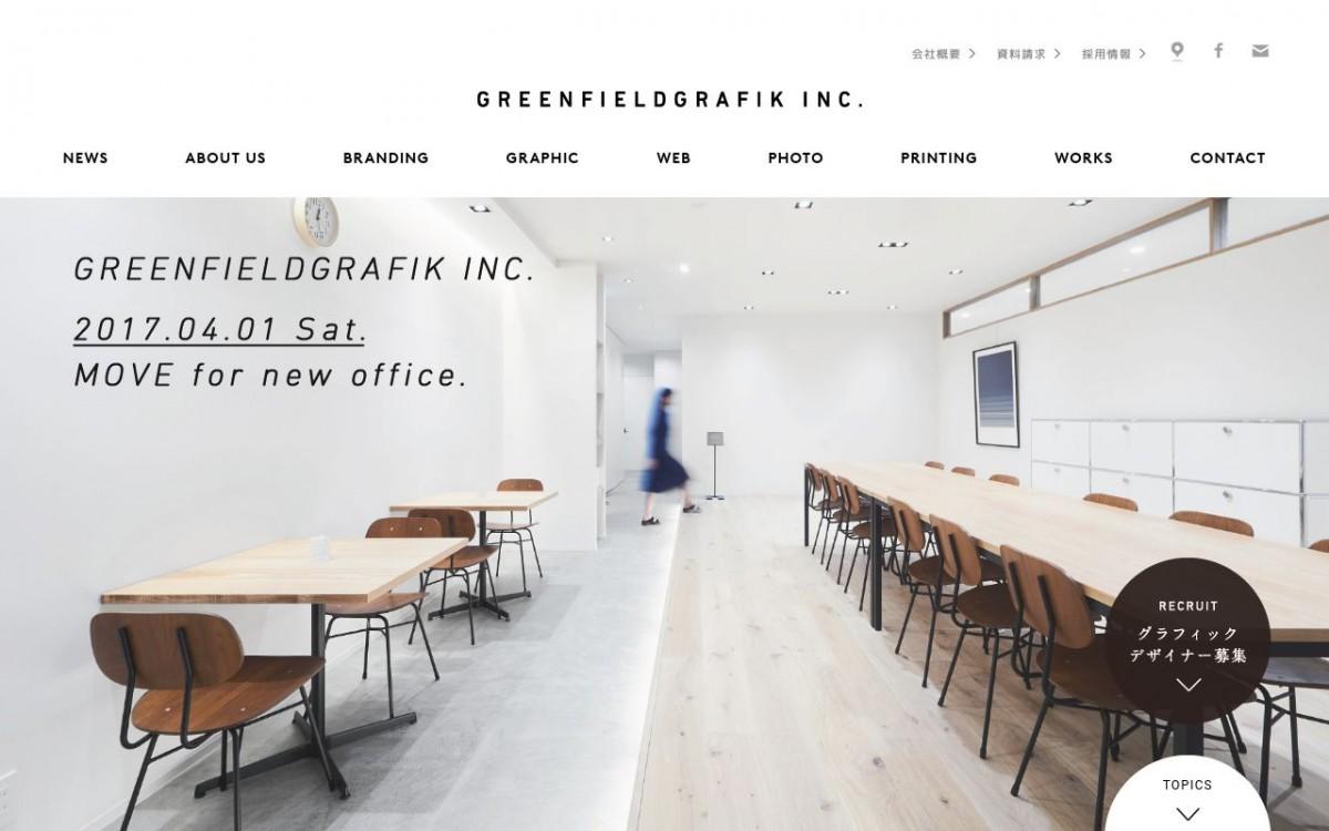 株式会社グリーンフィールドグラーフィクの制作実績と評判   香川県のホームページ制作会社   Web幹事