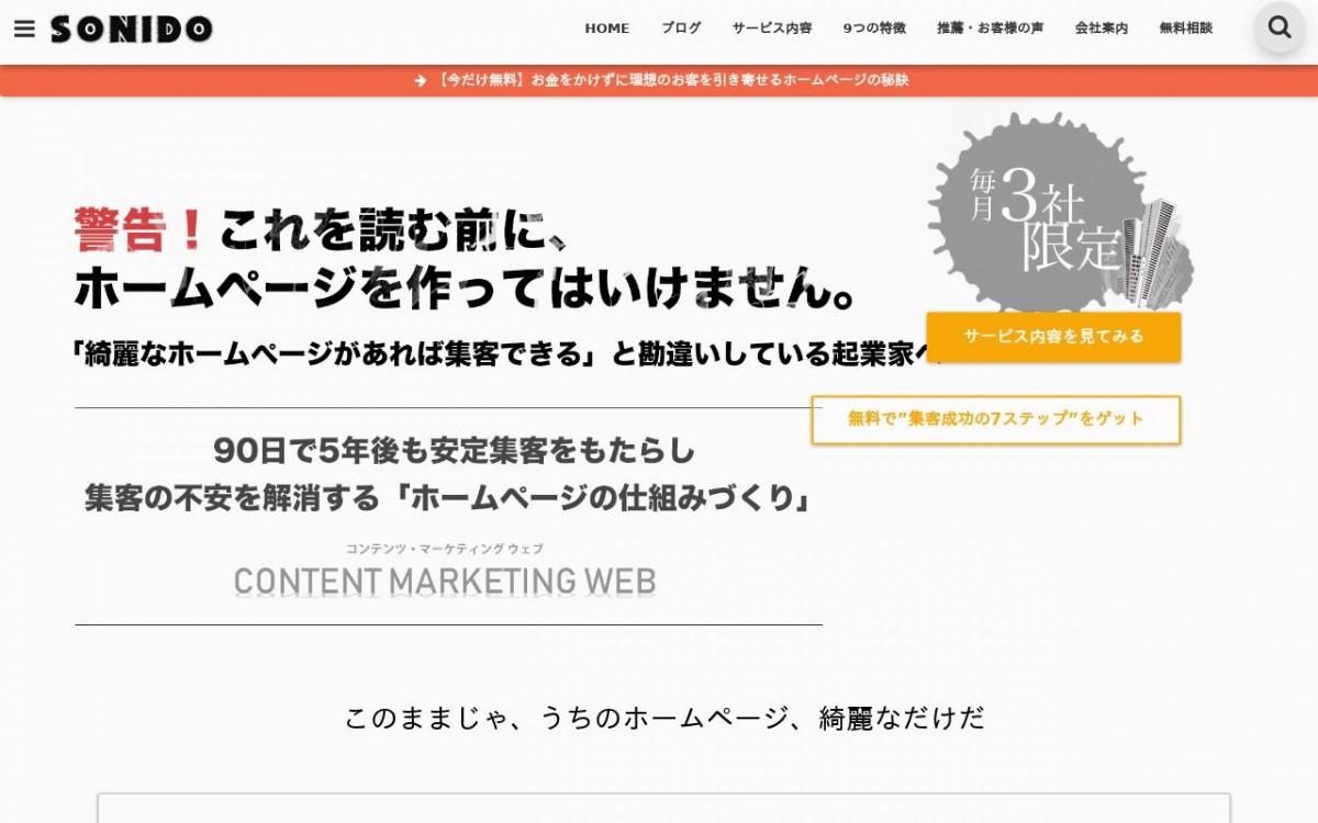 SONIDOの制作情報 | 神奈川県のホームページ制作会社 | Web幹事