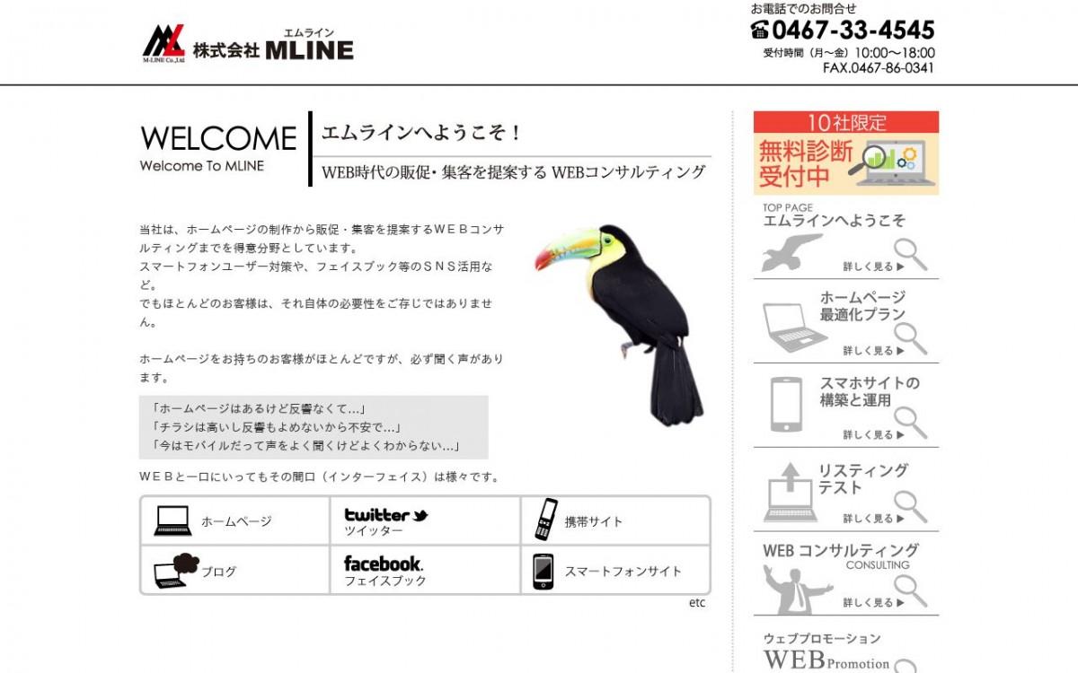 株式会社エムラインの制作実績と評判 | 神奈川県のホームページ制作会社 | Web幹事