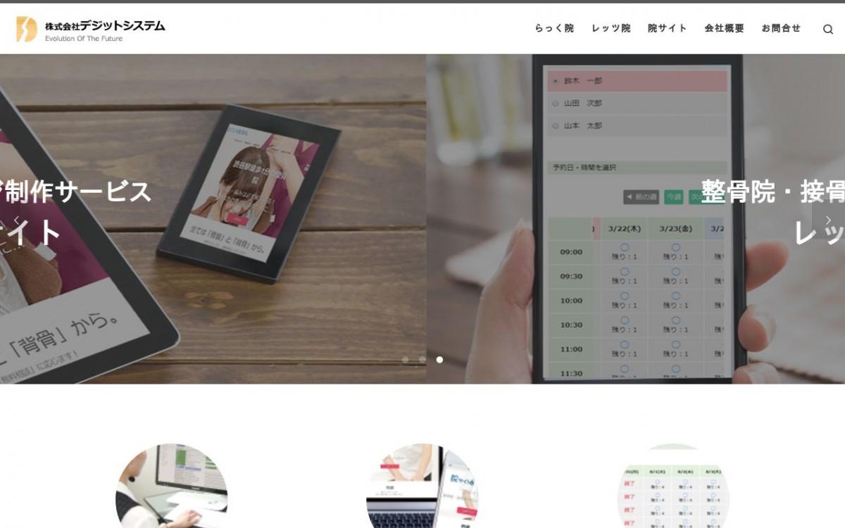 株式会社デジットシステムの制作情報 | 東京都新宿区のホームページ制作会社 | Web幹事