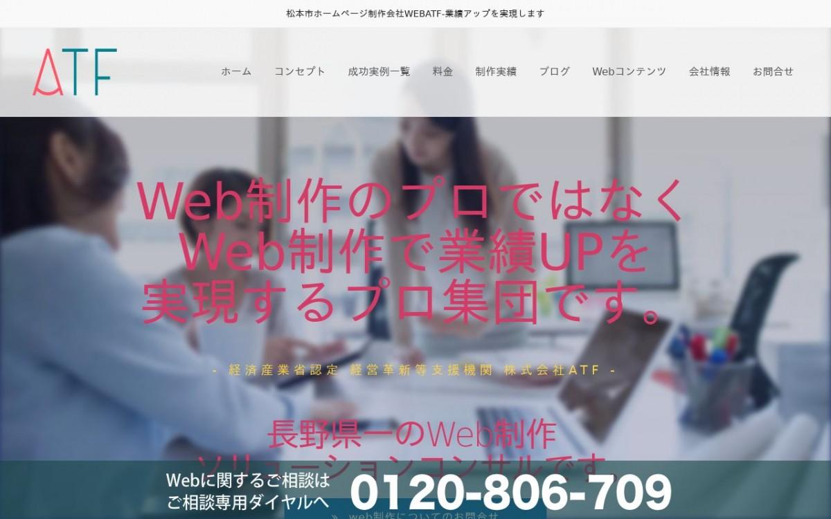 株式会社エイ・ティ・エフの制作情報 | 長野県のホームページ制作会社 | Web幹事
