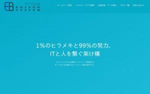 エジソンシステム株式会社