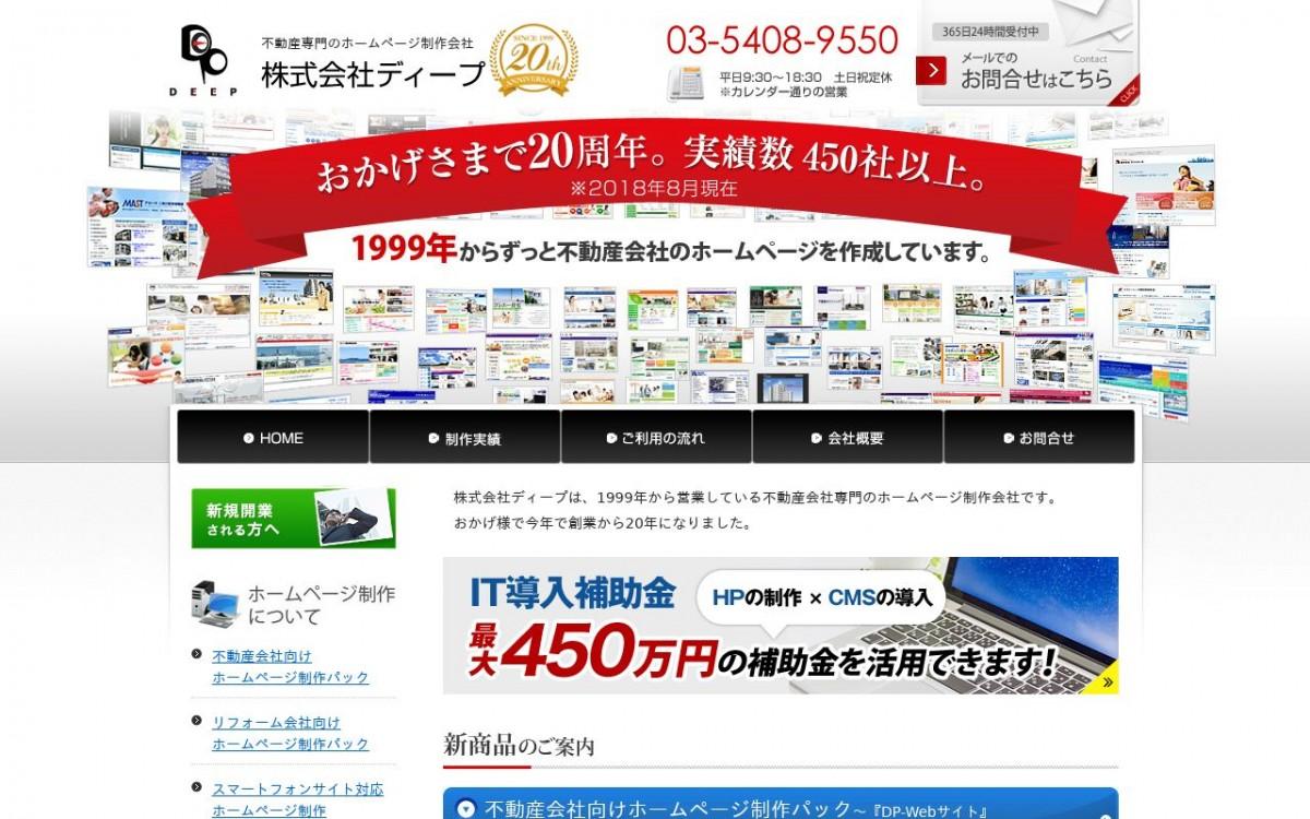 株式会社ディープの制作情報 | 東京都港区のホームページ制作会社 | Web幹事