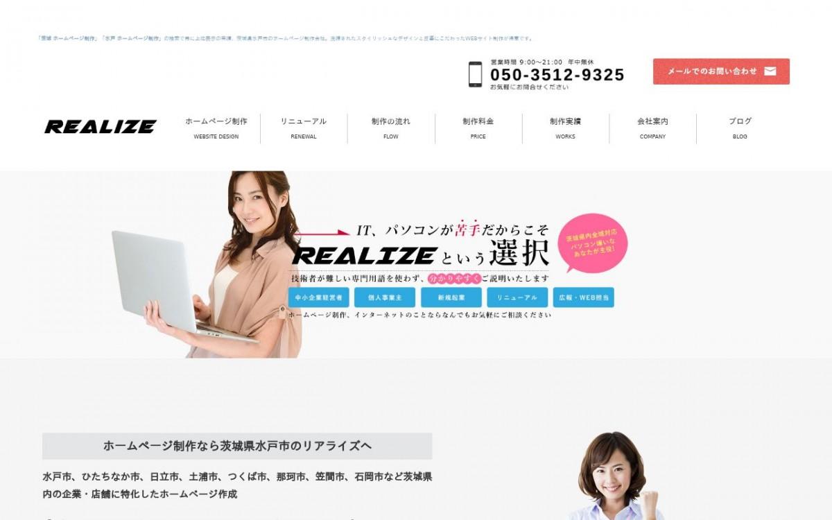 リアライズの制作実績と評判   茨城県のホームページ制作会社   Web幹事