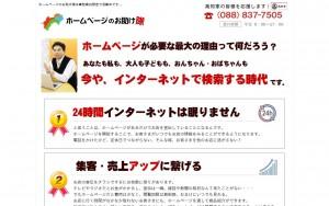 高知コミュニティサービス株式会社