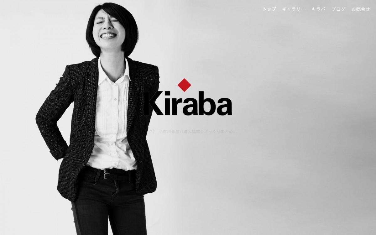 株式会社Kirabaの制作実績と評判 | 群馬県のホームページ制作会社 | Web幹事