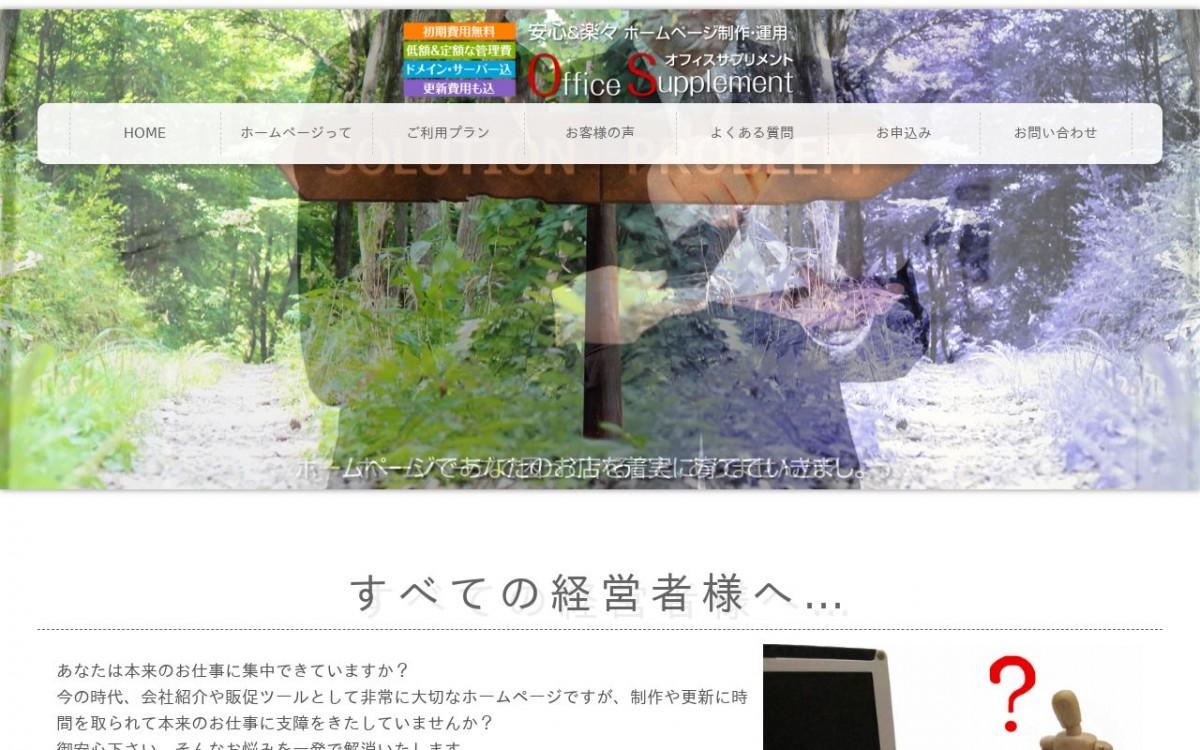 株式会社オフィスサプリメントの制作実績と評判 | 大分県のホームページ制作会社 | Web幹事