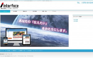 株式会社Interface