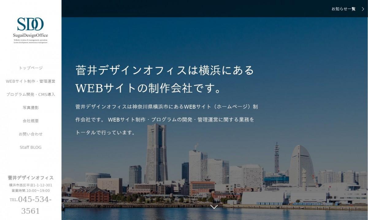 菅井デザインオフィスの制作実績と評判 | 神奈川県のホームページ制作会社 | Web幹事