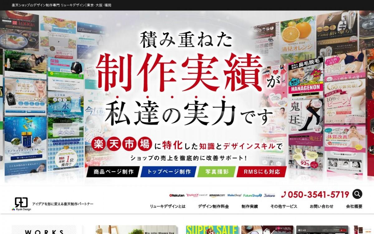 株式会社Ryuki Designの制作情報 | 大阪府のホームページ制作会社 | Web幹事