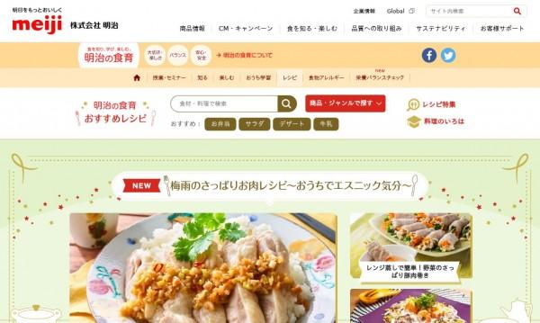 「明治デイリーズレシピ」公式サイト