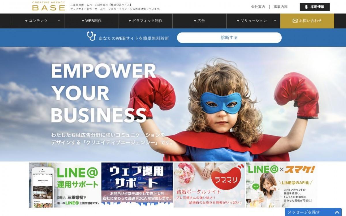 株式会社ベイスの制作実績と評判 | 三重県のホームページ制作会社 | Web幹事