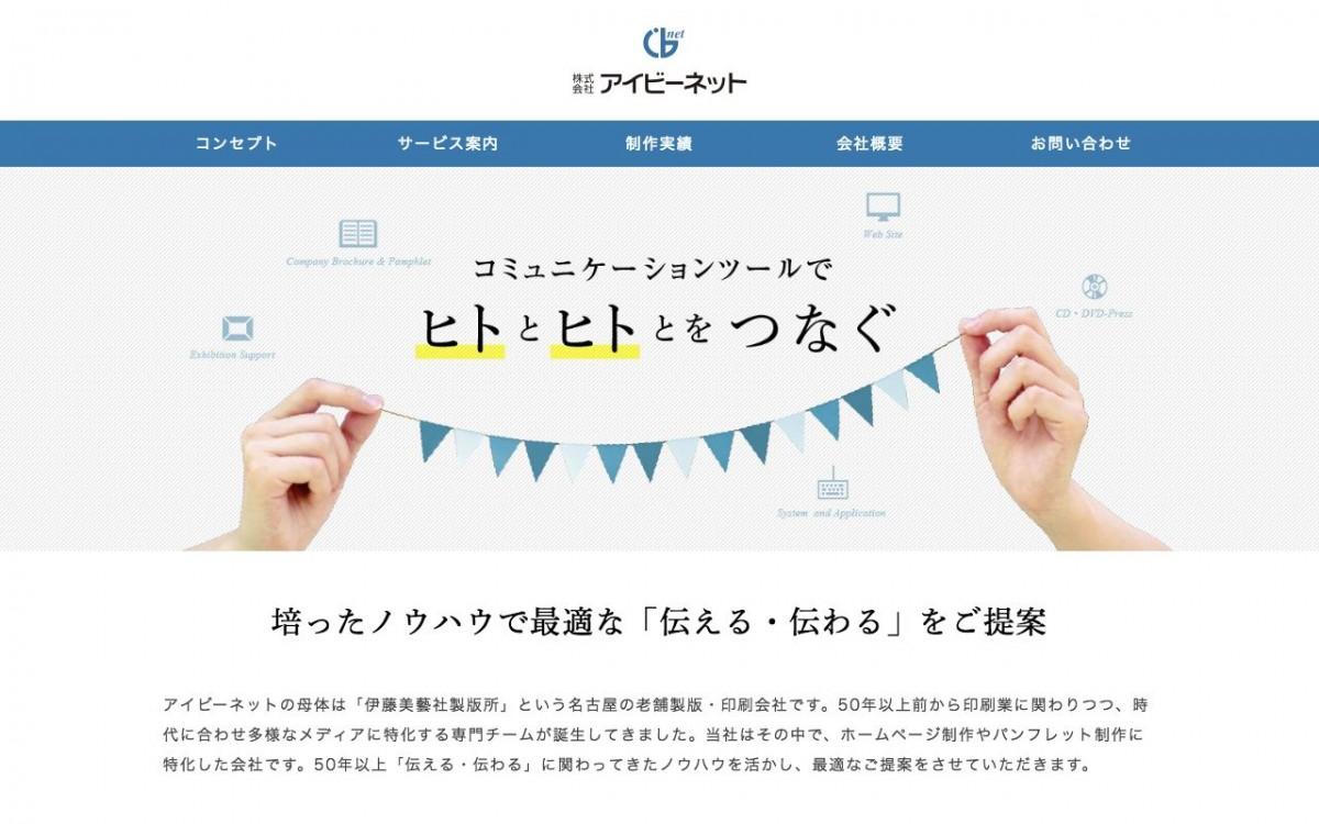 株式会社アイビーネットの制作実績と評判 | 愛知県のホームページ制作会社 | Web幹事