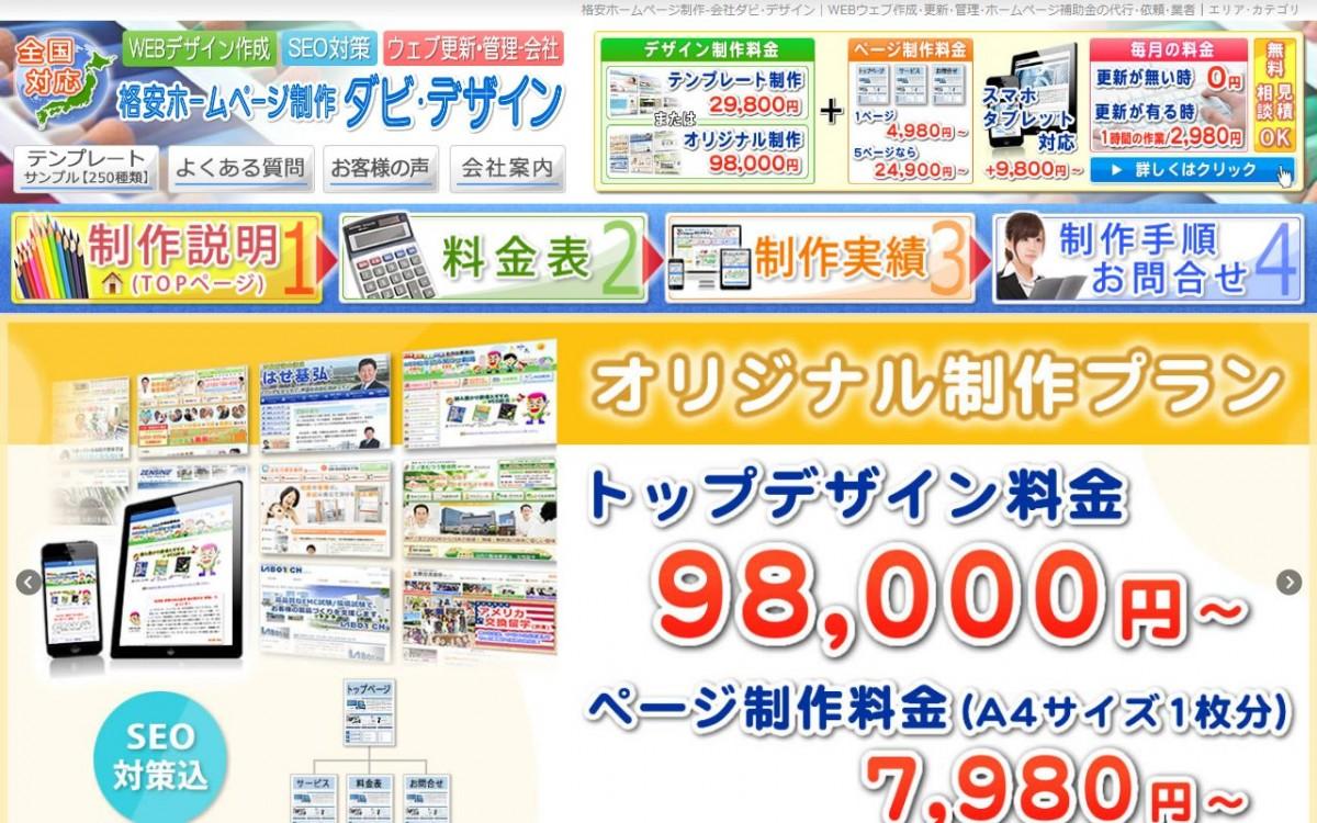 株式会社ダビデザインの制作情報 | 兵庫県のホームページ制作会社 | Web幹事