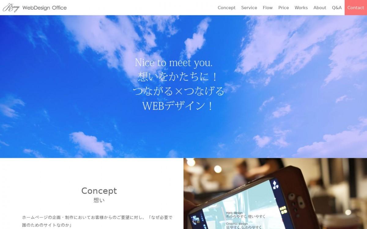 株式会社Rixeyの制作情報 | 大阪府のホームページ制作会社 | Web幹事