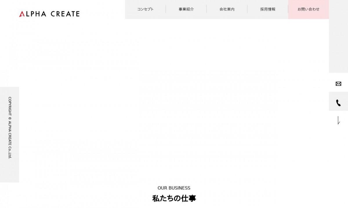 アルファクリエイト株式会社の制作情報 | 大阪府のホームページ制作会社 | Web幹事