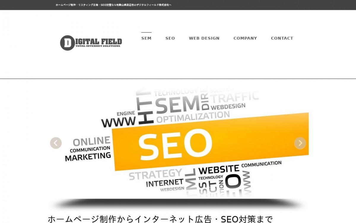 デジタルフィールド株式会社の制作情報 | 和歌山県のホームページ制作会社 | Web幹事
