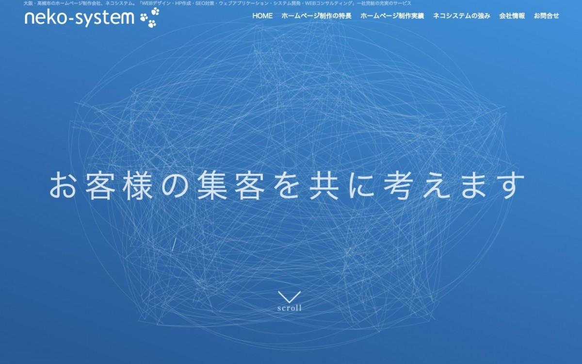 株式会社ネコシステムの制作情報 | 大阪府のホームページ制作会社 | Web幹事