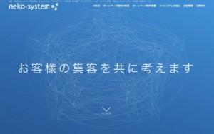 株式会社ネコシステム