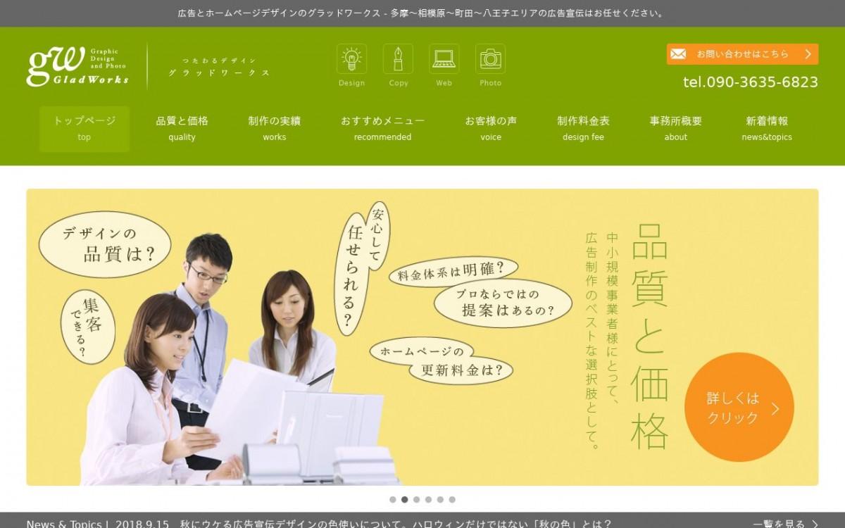 グラッドワークスの制作情報 | 東京都23区外のホームページ制作会社 | Web幹事
