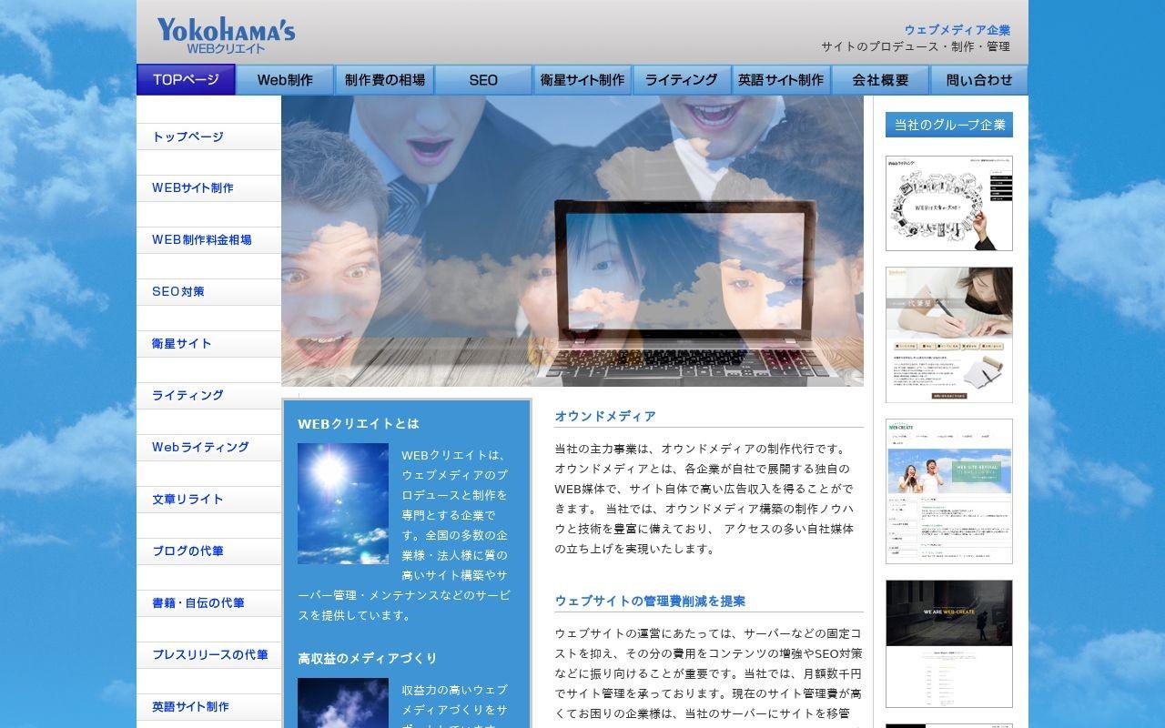 株式会社WEBクリエイト