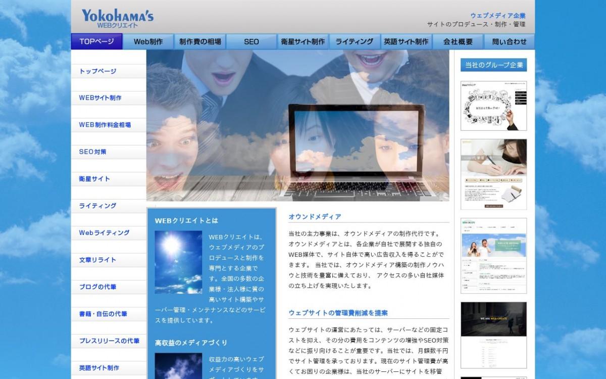 株式会社WEBクリエイトの制作情報 | 神奈川県のホームページ制作会社 | Web幹事