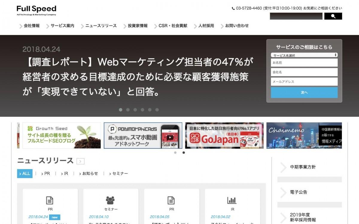 株式会社フルスピードの制作情報 | 東京都渋谷区のホームページ制作会社 | Web幹事