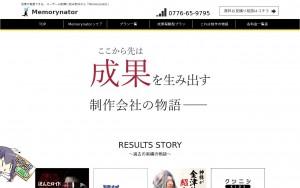 Memorynator株式会社