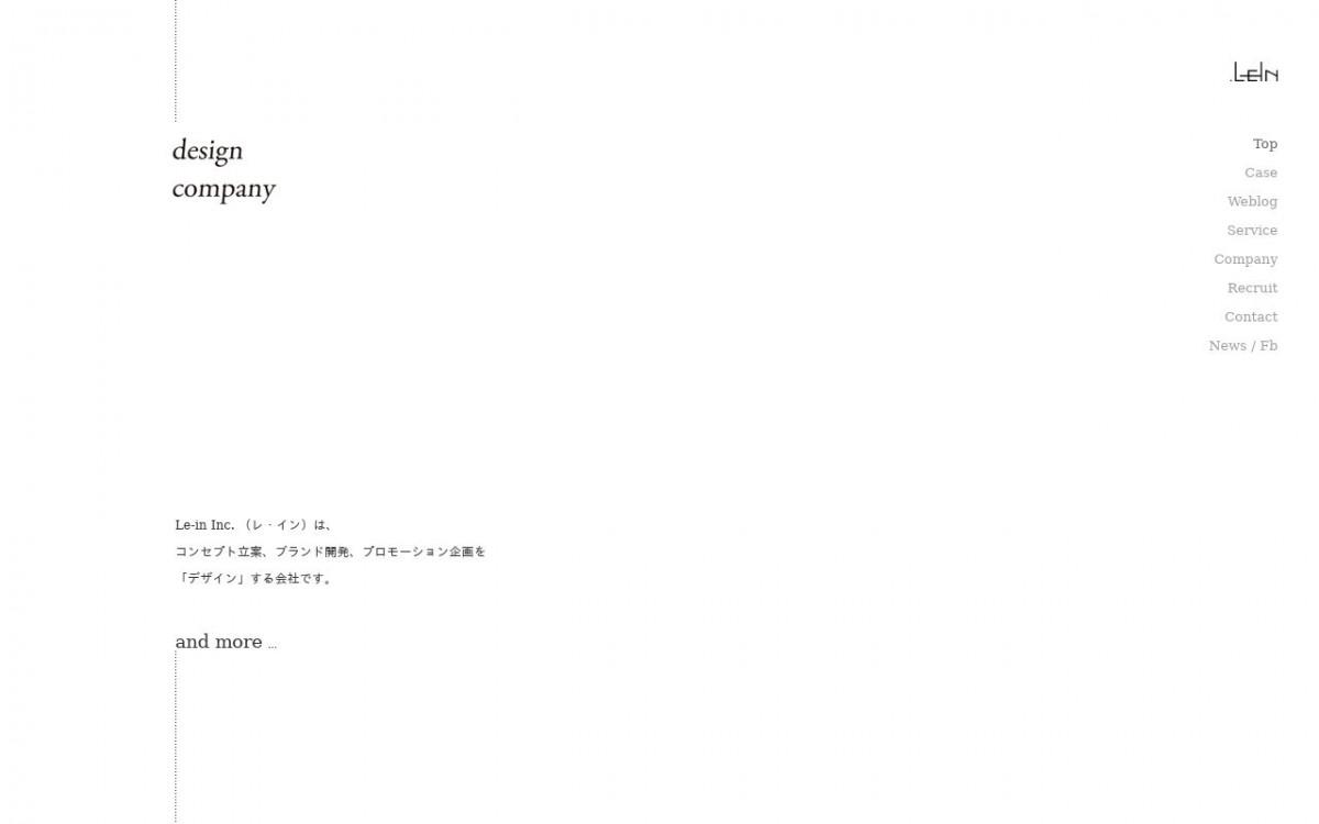 株式会社レ・インの制作実績と評判 | 東京都世田谷区のホームページ制作会社 | Web幹事