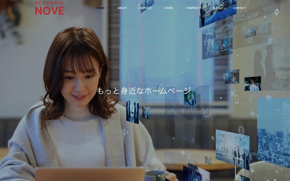 株式会社スクーデリア・ノーベの制作実績と評判 | 福岡県のホームページ制作会社 | Web幹事