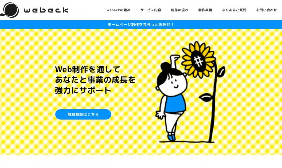 webeckの制作実績と評判 | 埼玉県のホームページ制作会社 | Web幹事
