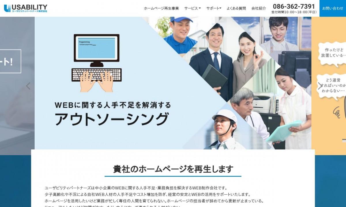 ユーザビリティパートナーズ株式会社の制作実績と評判 | 岡山県のホームページ制作会社 | Web幹事