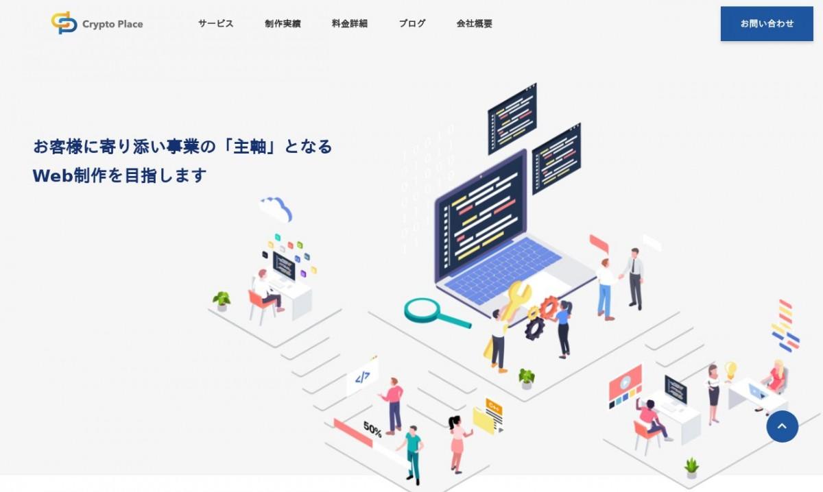 株式会社Crypto Placeの制作実績と評判   東京都大田区のホームページ制作会社   Web幹事