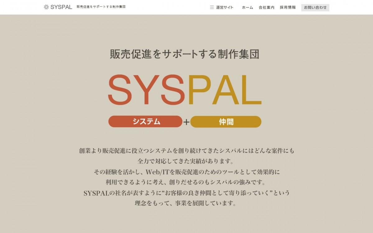 株式会社シスパルの制作実績と評判 | 大阪府のホームページ制作会社 | Web幹事