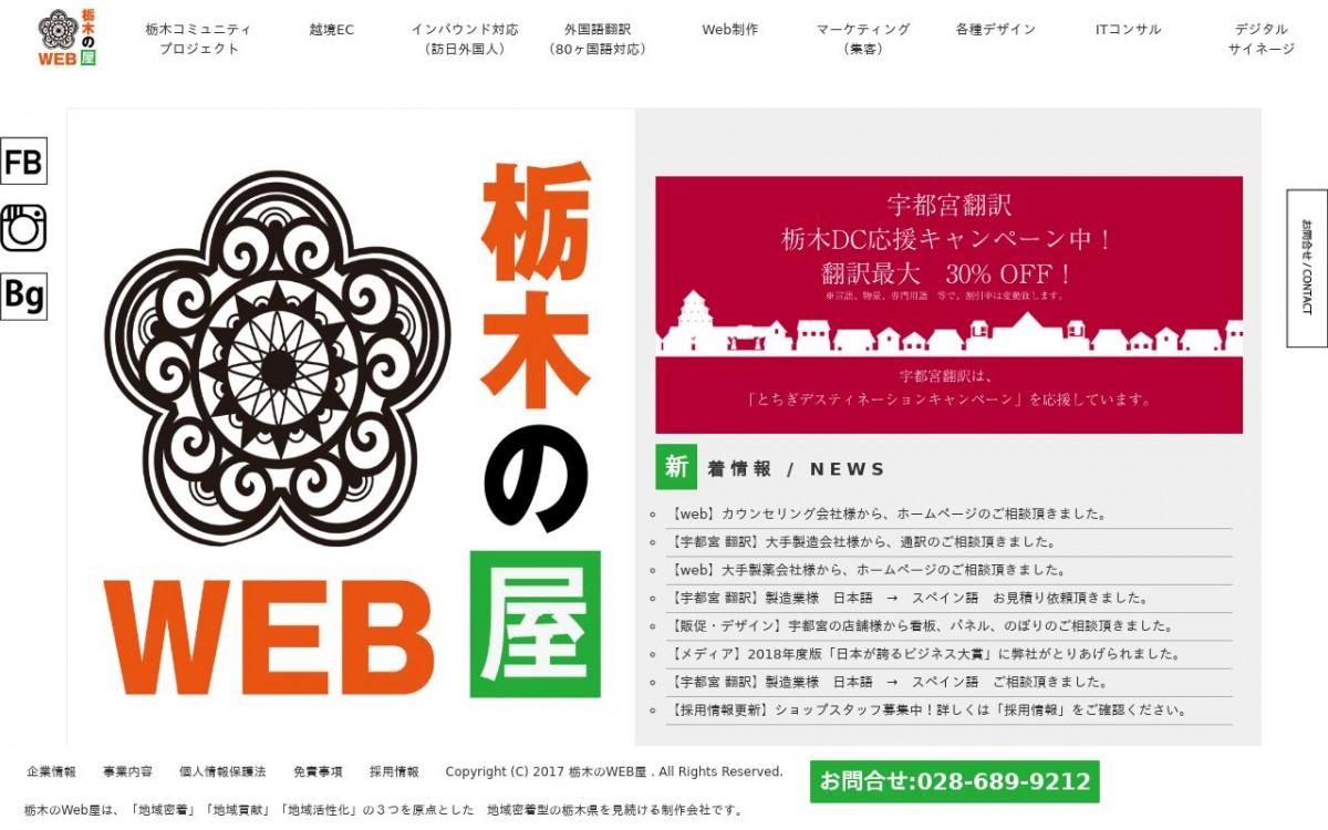 マウンテントライブ株式会社の制作実績と評判 | 栃木県のホームページ制作会社 | Web幹事
