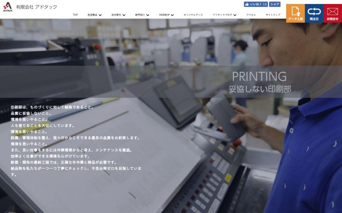 有限会社アドタックの制作情報 | 神奈川県のホームページ制作会社 | Web幹事