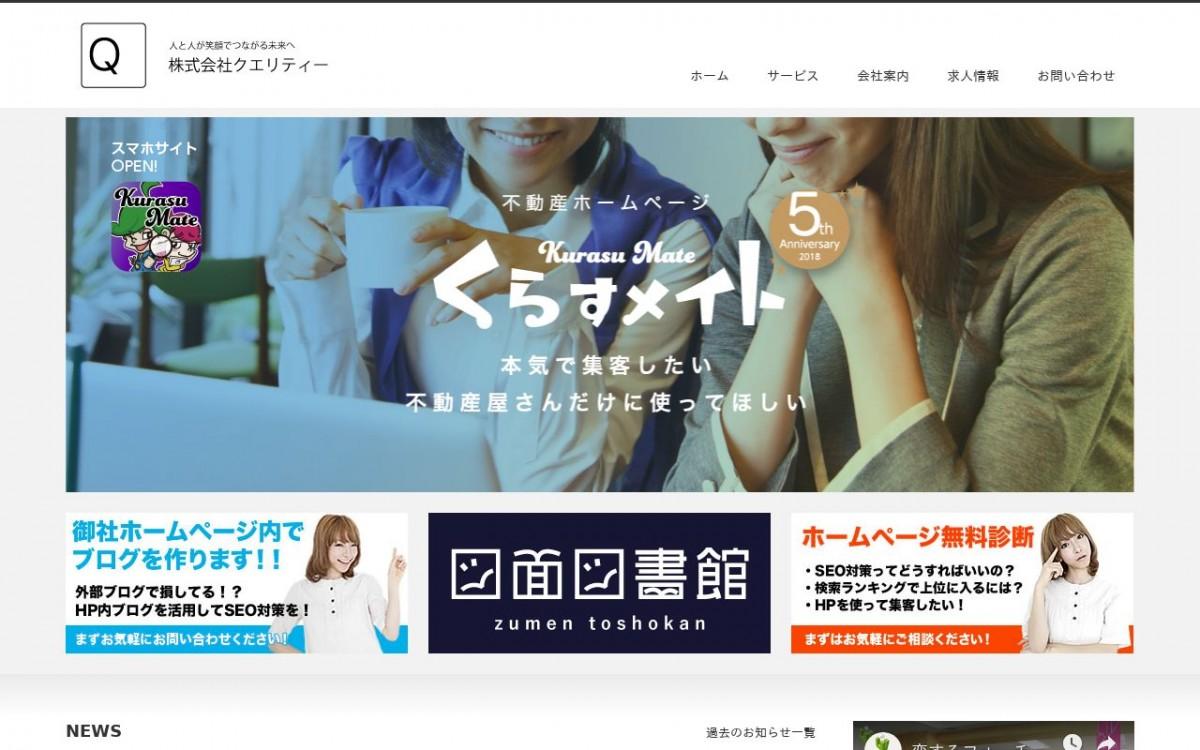 株式会社QWERTYの制作情報 | 大阪府のホームページ制作会社 | Web幹事