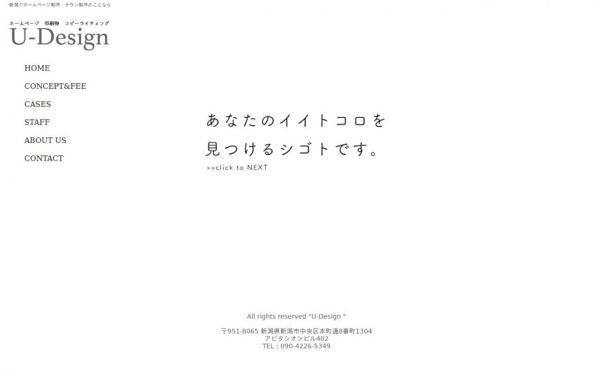 U-Designの制作情報 | 新潟県のホームページ制作会社 | Web幹事
