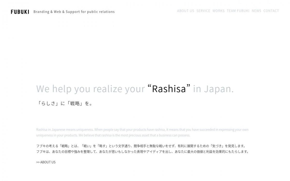 株式会社フブキの制作情報 | 東京都渋谷区のホームページ制作会社 | Web幹事