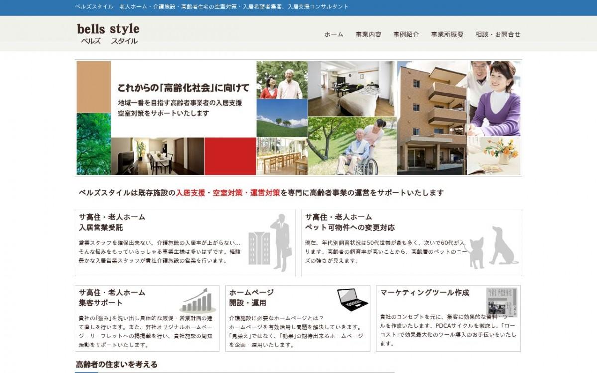 ベルズスタイルの制作情報 | 神奈川県のホームページ制作会社 | Web幹事