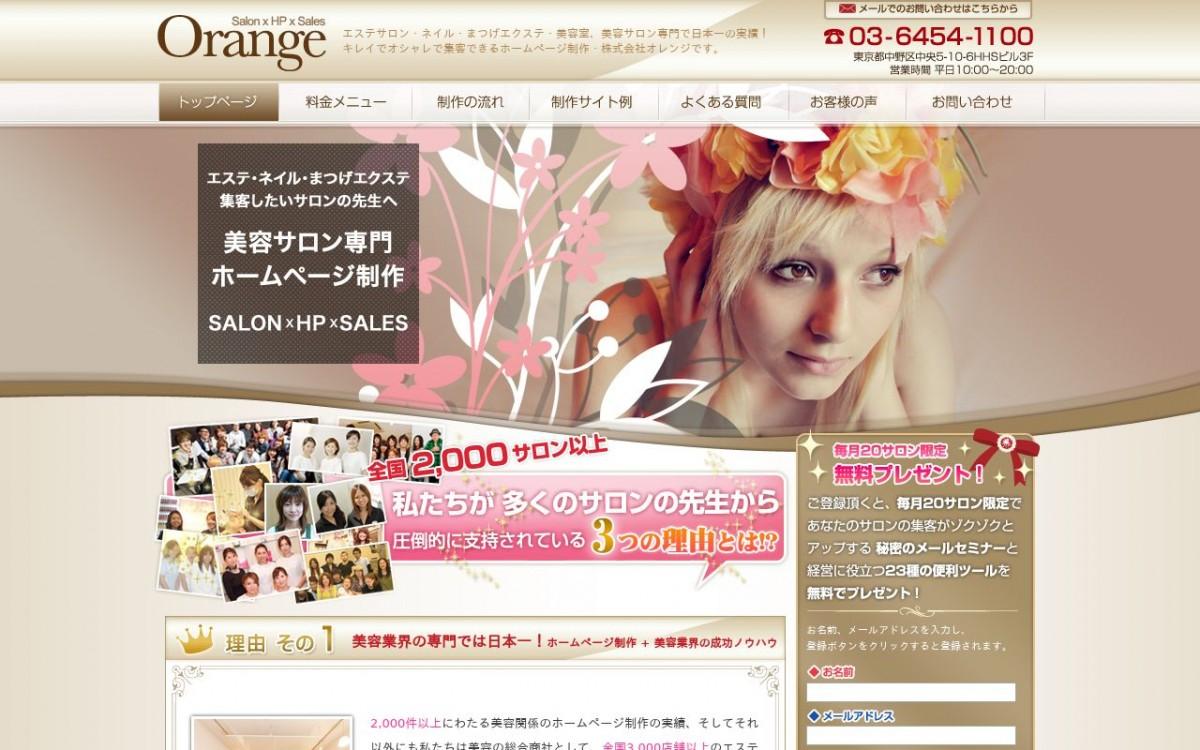 株式会社オレンジの制作情報 | 東京都中野区のホームページ制作会社 | Web幹事