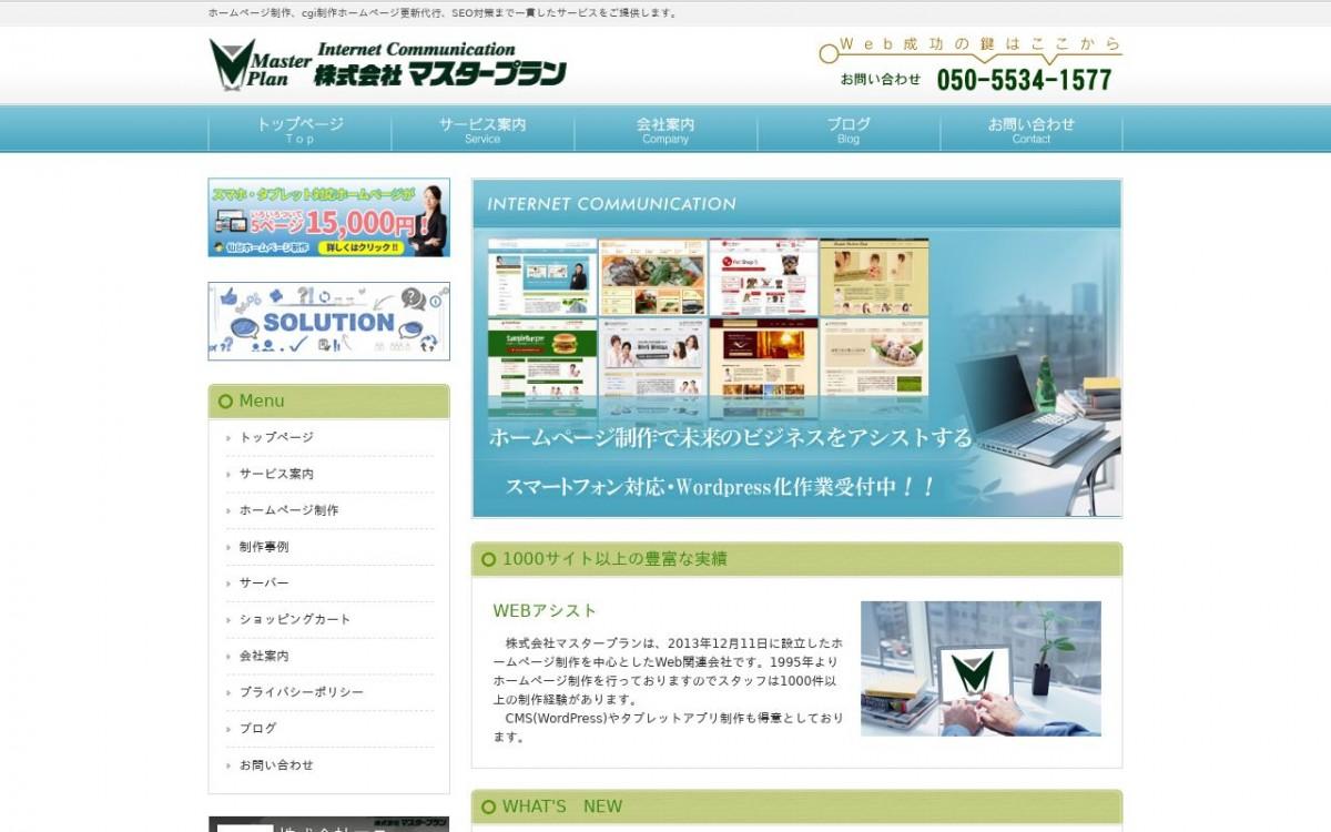 株式会社マスタープランの制作情報 | 宮城県のホームページ制作会社 | Web幹事