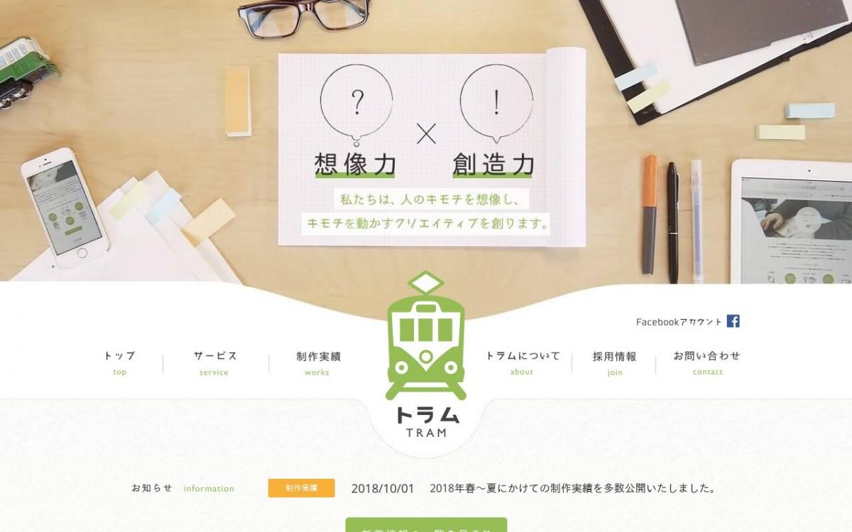 株式会社トラムの制作情報 | 東京都文京区のホームページ制作会社 | Web幹事