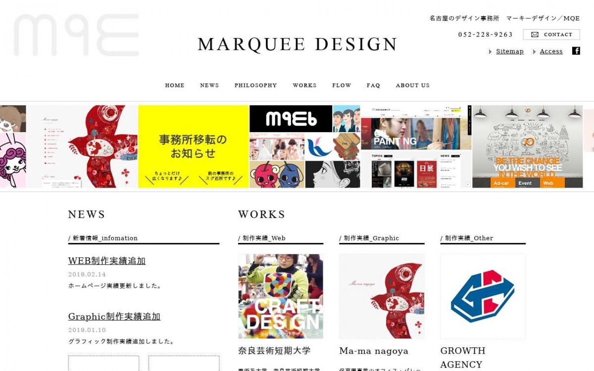 マーキーデザインの制作情報 | 愛知県のホームページ制作会社 | Web幹事