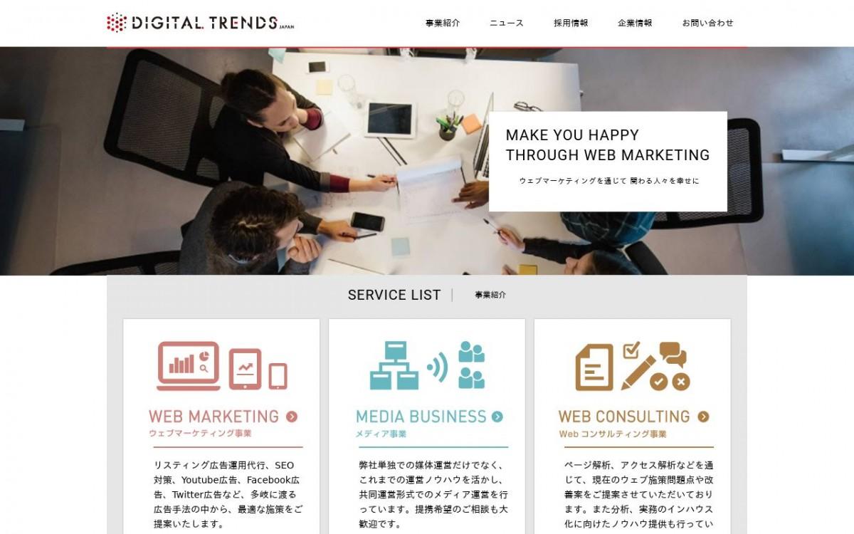 株式会社デジタルトレンズの制作情報 | 東京都新宿区のホームページ制作会社 | Web幹事