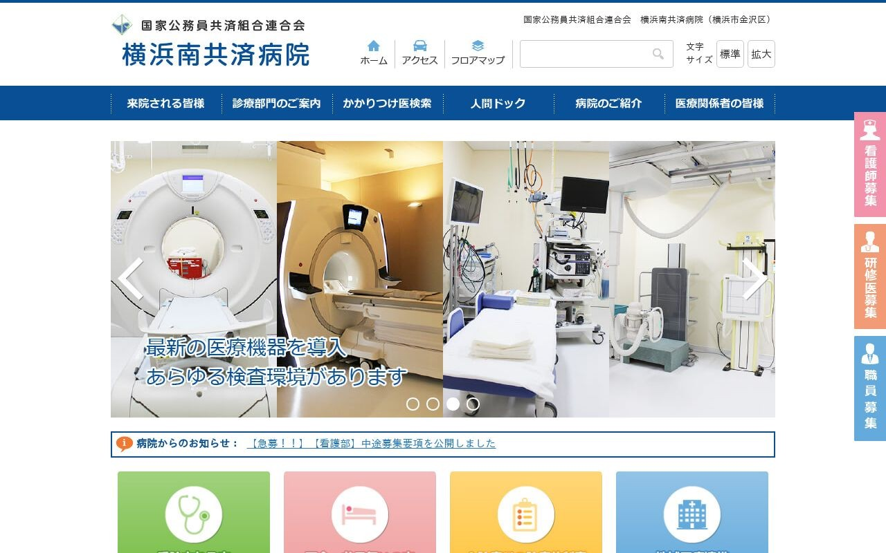 リタワークス株式会社の実績 - 国家公務員共済組合連合会 横浜南共済病院